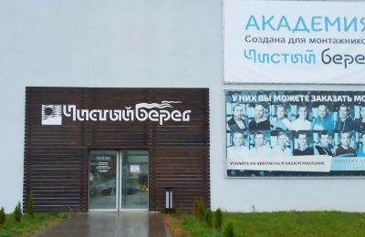 Тренинг по технологии продаж для сотрудников сети магазинов сантехники «Чистый Берег» (Минск, Гомель) - фото 1